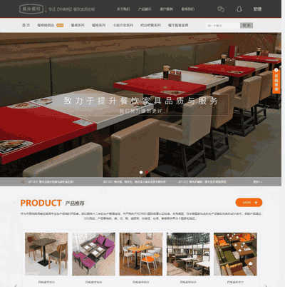 织梦cms餐桌餐椅家具定制展示销售类网站模板(带手机端)