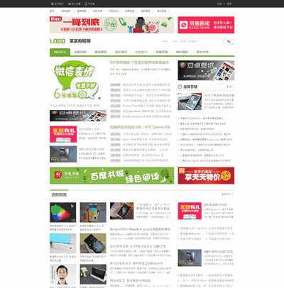 织梦cms手机教程新闻资讯门户网站模板(带手机端)