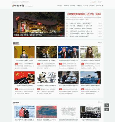 织梦cms个人资讯博客类织梦模板网站(带手机端)