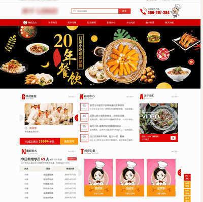 dedecms餐饮小吃加盟培训学校类织梦网站模板(带手机端)