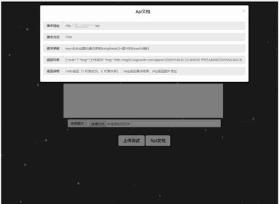 超简Api图床 V1.0 专为 Api 而生