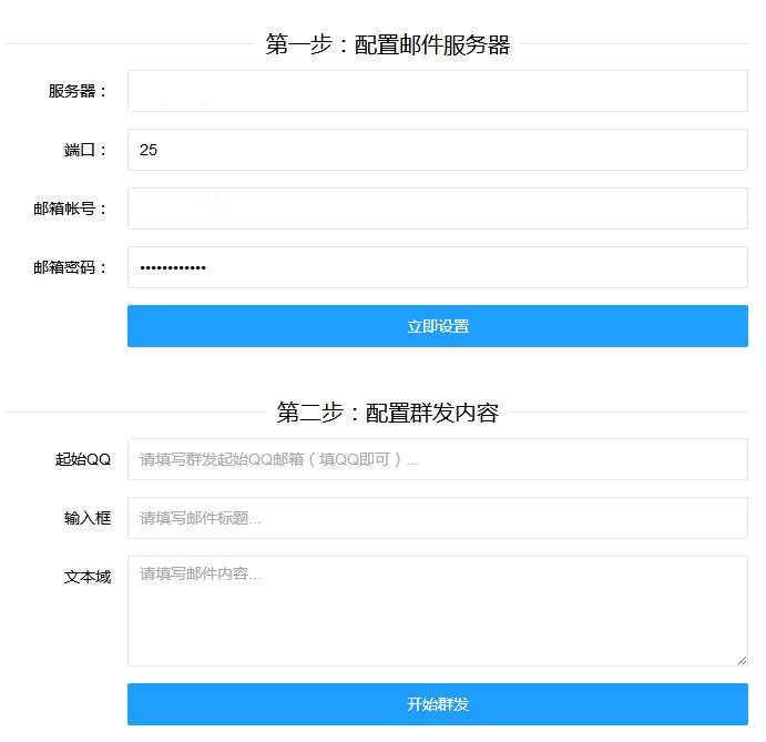 邮件在线智能群发系统 PHP邮件群