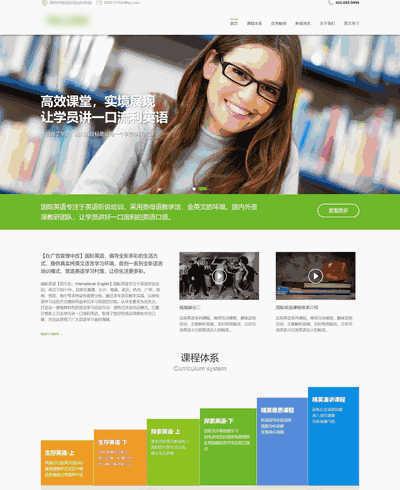 专业英语培训机构展示类织梦网站源码(带手机端)