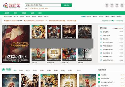 最新仿碟调网在线电影网站模板源