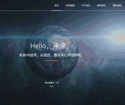 vr虚拟现实高科技技术织梦网站模板