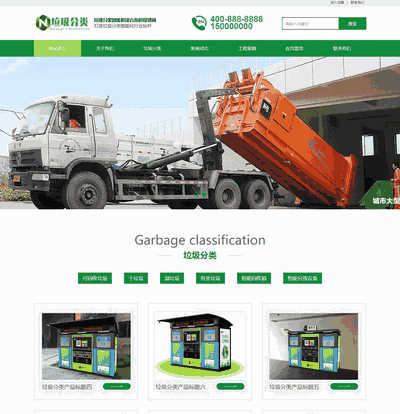 垃圾分类环保设备垃圾桶销售展示类网站模板(带手机端)