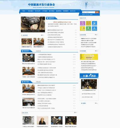 能源发展协会类织梦政府网站源码(带手机版)