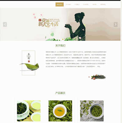 响应式自适应茶叶类织梦cms网站模板