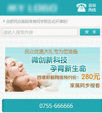 妇产科医院织梦手机网站源码(单手机版带数据)