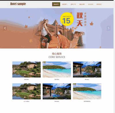 响应式自适应酒店客房服务类织梦网站模板