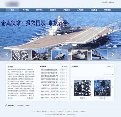 織夢cms簡潔鋼鐵公司網站模板