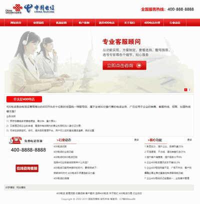 织梦cms400电话办理中心网站源码