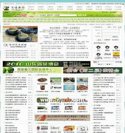 茶叶资讯门户类织梦网站模板