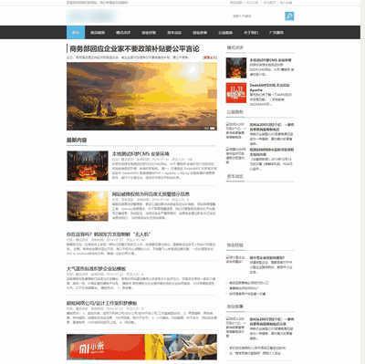 新闻资讯展示类织梦网站模板(带