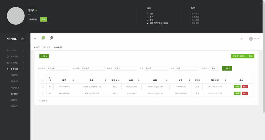 最新响应式进销存仓库管理系统源码下载