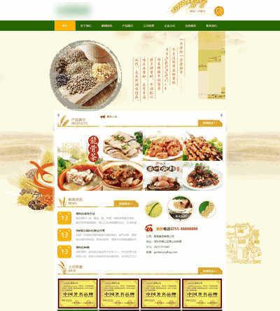 食品加工生产销售网站源码(带手机端网站)