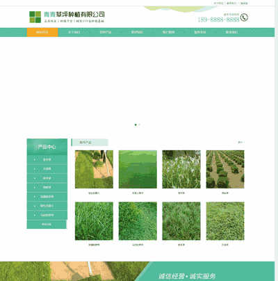 苗木草坪種植類織夢網站模板(帶