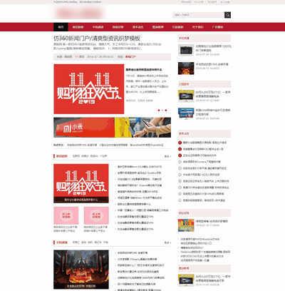 新闻资讯自媒体门户类网站模板(带手机端)