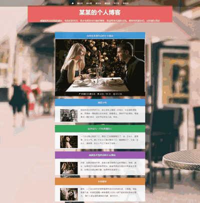 响应式自适应个人简洁博客网站模板