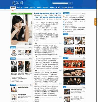 蓝色简洁新闻资讯类织梦模板