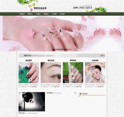 织梦美甲服务类网站模板