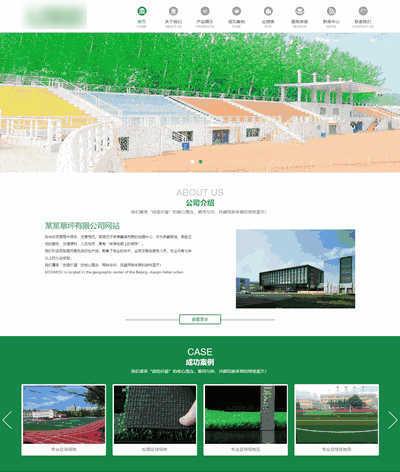 简洁专业草坪施工高尔夫球场草坪类网站源码(带手机端)