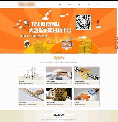 响应式金融解决方案服务公司类织梦网站模板