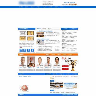 专业男科医院织梦网站模板