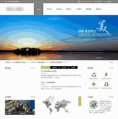 绿色建设绿化公司展示类织梦网站模板