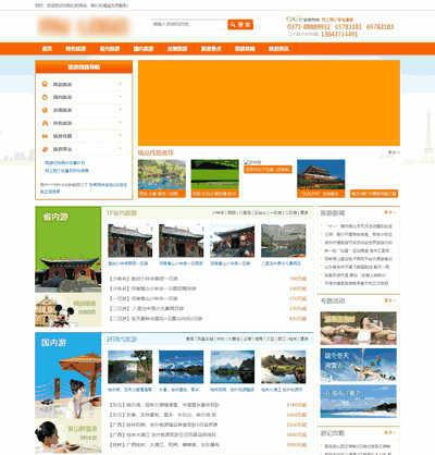 简洁旅行社旅游公司织梦网站源码