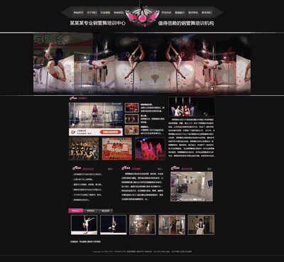 鋼管舞舞蹈培訓機構織夢網站源碼