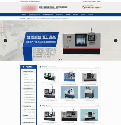 营销型数控机械装备设备织梦网站