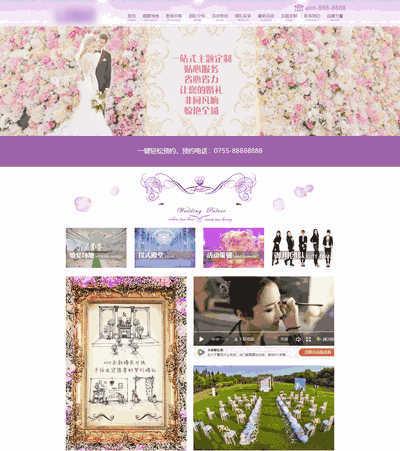 婚庆礼仪策划公司展示类织梦网站源码