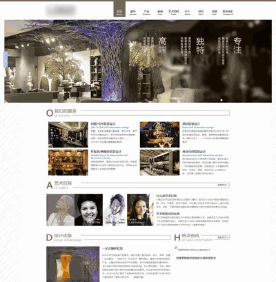 高端軟裝設計裝修設計公司網站源