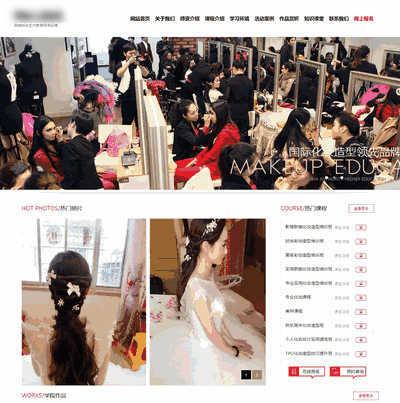 化妆美甲培训中心网站织梦模板