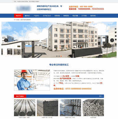 营销型热镀锌钢管钢板材料展示销售类织梦网站模板(带手机版)