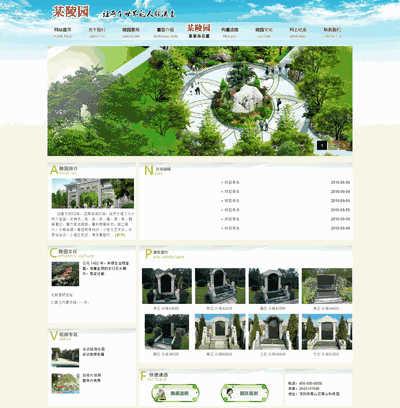 陵園公墓類織夢網站模板
