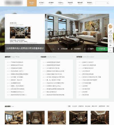 高端软装设计公司展示类织梦网站模板