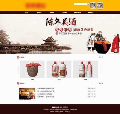 酒業銷售展示類織夢網站模板