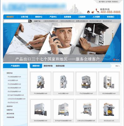 织梦cms数控机械设备公司网站源码(带手机端)