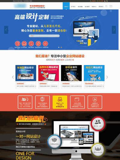 网络建站公司展示类织梦网站模板(带手机端)