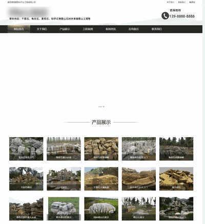 园林景观石业装饰设计工程类织梦模板(带手机端)