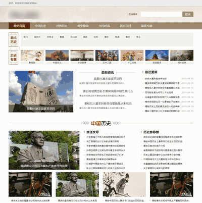 奇闻趣事历史新闻资讯门户网类织梦模板(带手机端)