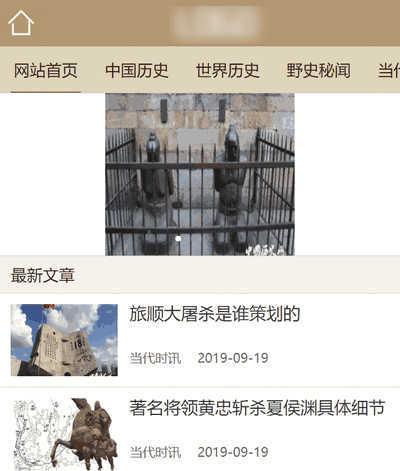 织梦cms通用新闻资讯手机端网站模板
