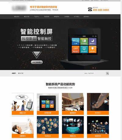 营销型通用酒店智能系统产品展示销售类网站模板