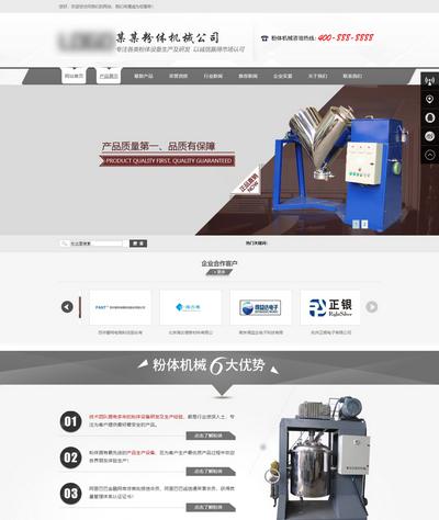 球磨机粉体机类织梦机械设备展示网站模板(带手机端)