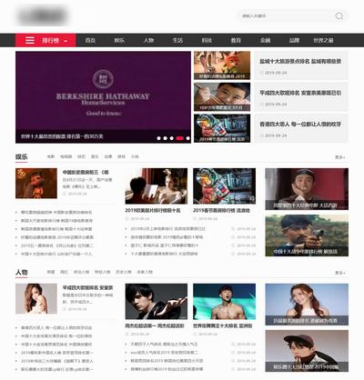 織夢cms新聞資訊門戶類網站源碼(帶手機端)