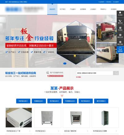 簡潔大氣鈑金加工機械設備展示類