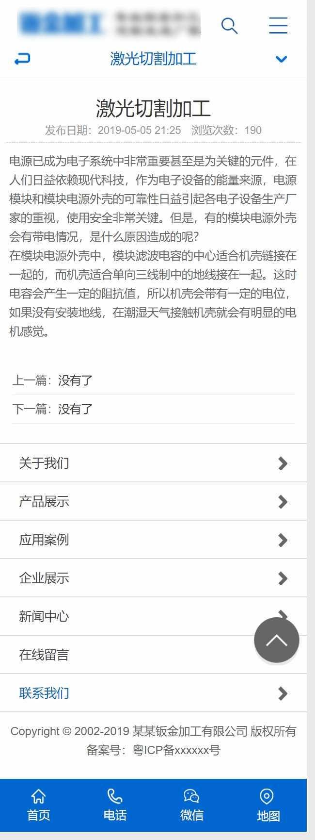 手机新闻内页