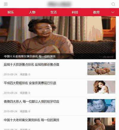 织梦dedecms通用新闻资讯门户类手机站网站模板